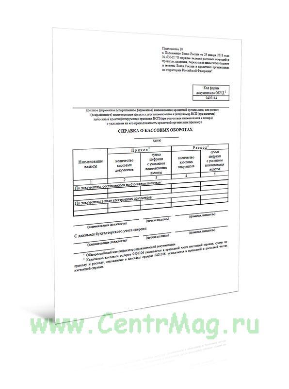 Справка о кассовых оборотах (Форма по ОКУД 0402114)