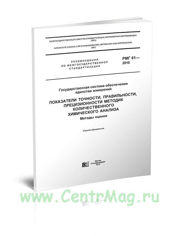 РМГ 61-2010 Государственная система обеспечения единства измерений. Показатели точности, правильности, прецизионности методик количественного химического анализа. Методы оценки 2019 год. Последняя редакция