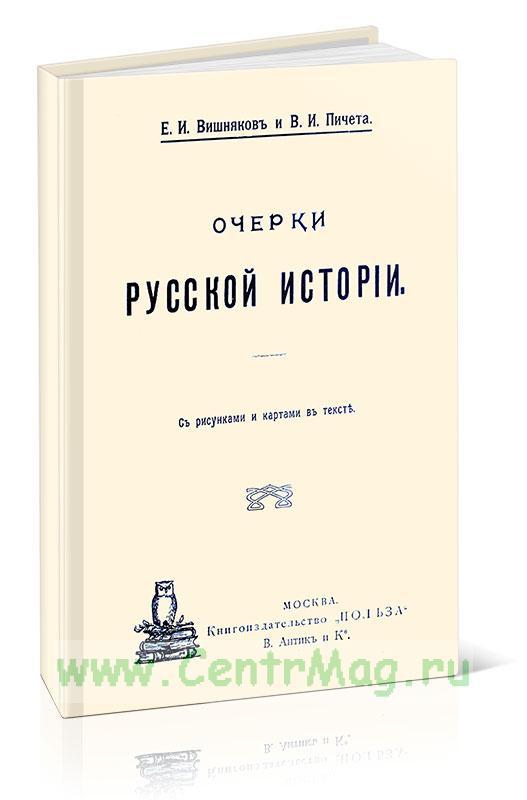 Очерки русской истории