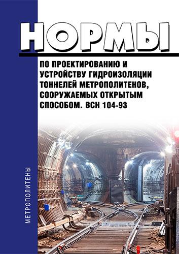 ВСН 104-93 Нормы по проектированию и устройству гидроизоляции тоннелей метрополитенов, сооружаемых открытым способом 2020 год. Последняя редакция