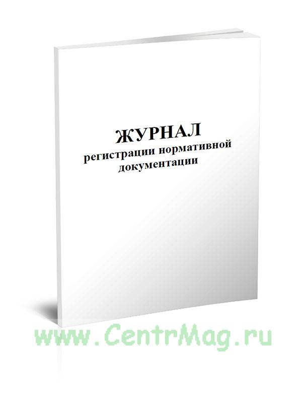 Журнал регистрации нормативной документации