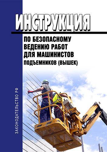 Инструкция по безопасному ведению работ для машинистов подъемников (вышек)