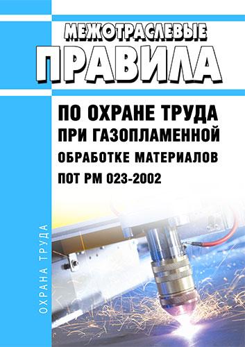 ПОТ РМ 023-2002 Межотраслевые правила по охране труда при газопламенной обработке материалов 2019 год. Последняя редакция
