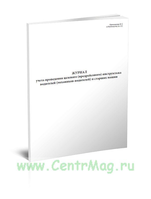 Журнал учета проведения целевого (предрейсового) инструктажа водителей (механиков-водителей) и старших машин