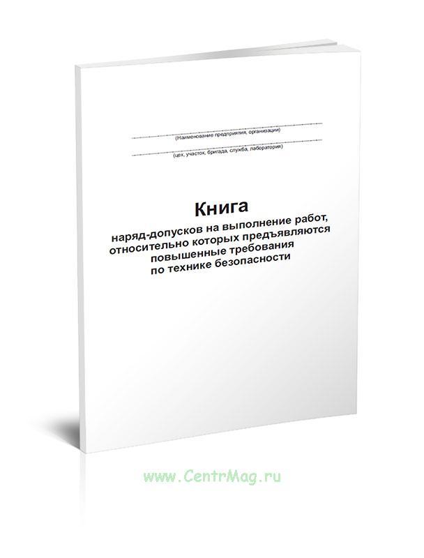Книга наряд-допусков на выполнение работ, относительно которых предъявляются повышенные требования по технике безопасности