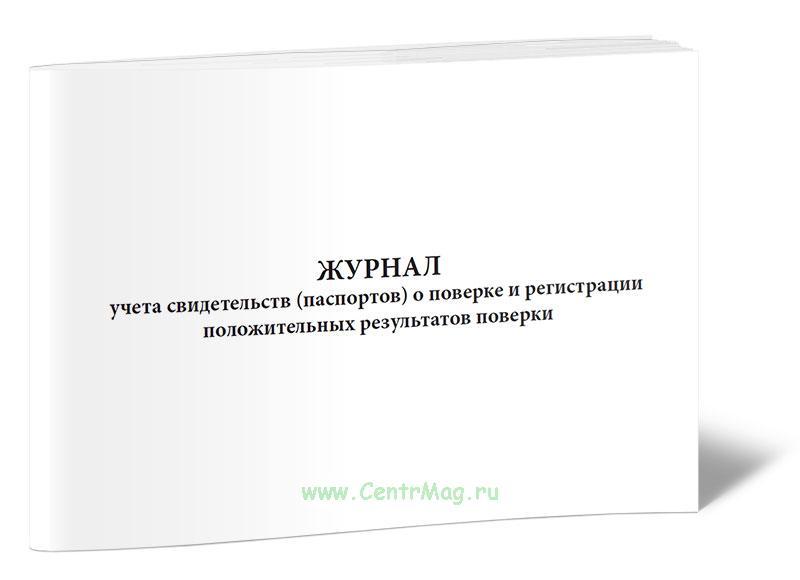 Журнал учета свидетельств (паспортов) о поверке и регистрации положительных результатов поверки