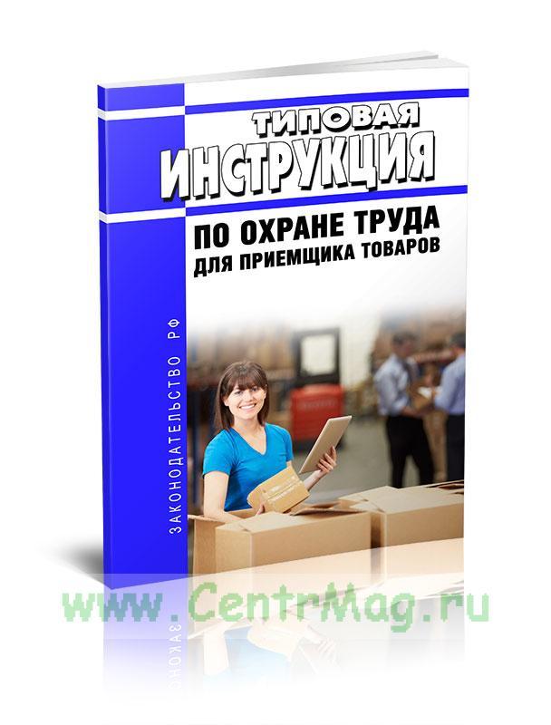 Типовая инструкция по охране труда для приемщика товаров 2019 год. Последняя редакция