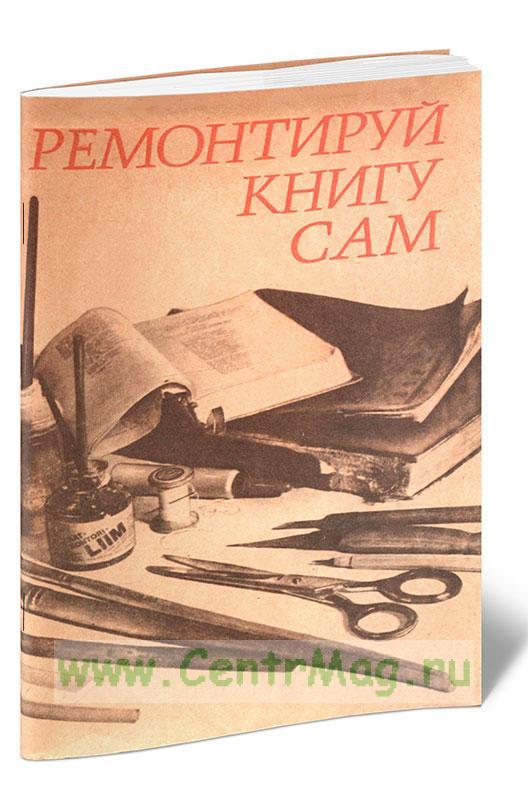 Ремонтируй книгу сам