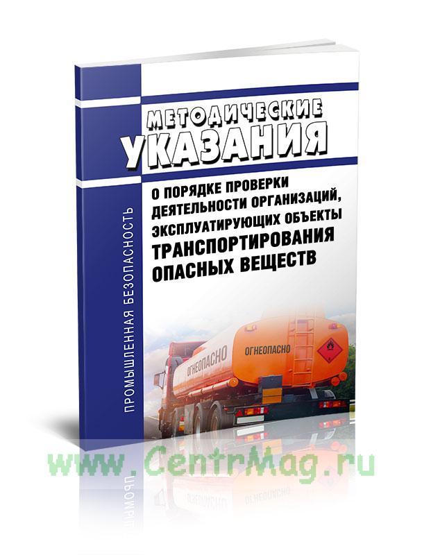 РД-14-03-2007 Методические указания о порядке проверки деятельности организаций, эксплуатирующих объекты транспортирования опасных веществ 2019 год. Последняя редакция