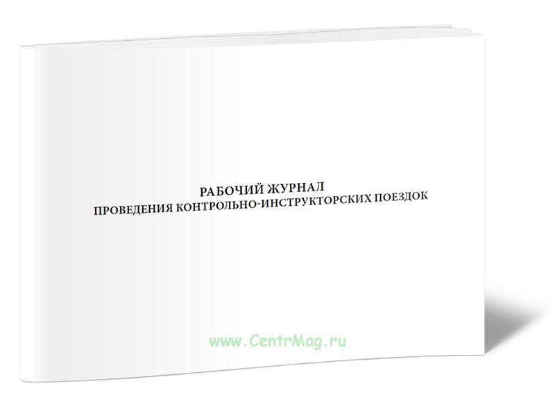 Рабочий журнал проведения контрольно-инструкторских поездок