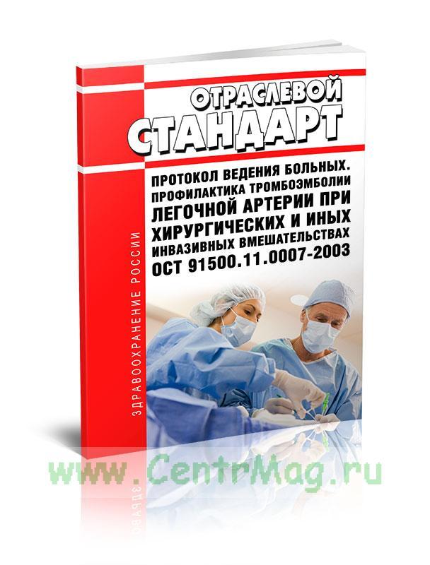 ОСТ 91500.11.0007-2003 Отраслевой стандарт. Протокол ведения больных. Профилактика тромбоэмболии легочной артерии при хирургических и иных инвазивных вмешательствах 2019 год. Последняя редакция