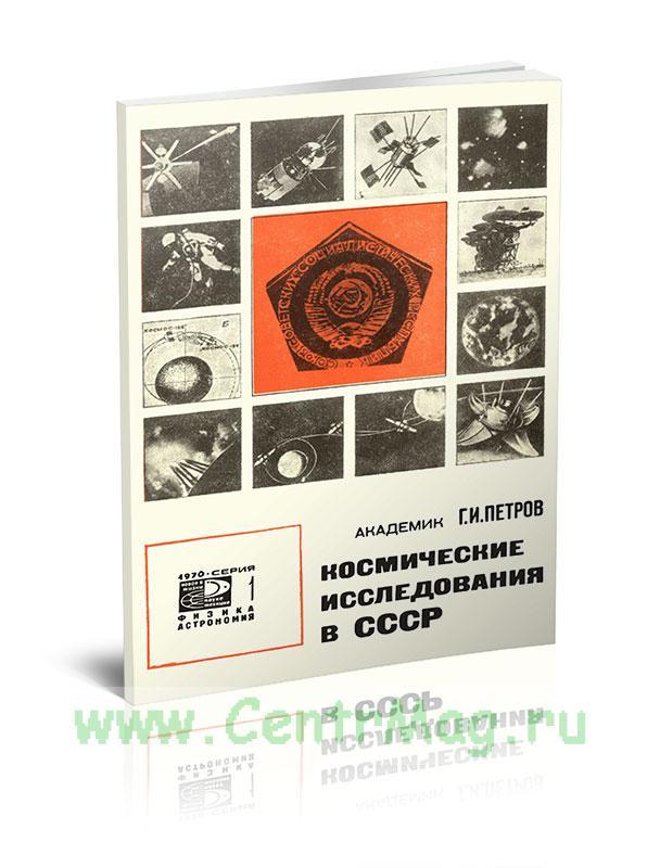 Космические исследования в СССР