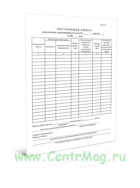 Внутренняя опись документов, находящихся в деле (Форма 43)