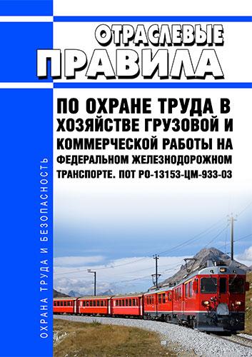 ПОТ РО-13153-ЦМ-933-03 Отраслевые правила по охране труда в хозяйстве грузовой и коммерческой работы на федеральном железнодорожном транспорте 2019 год. Последняя редакция