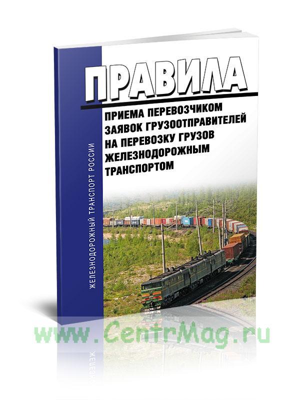 Правила приема перевозчиком заявок грузоотправителей на перевозку грузов железнодорожным транспортом 2020 год. Последняя редакция