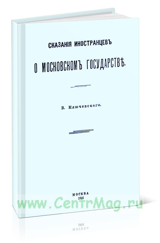 Сказания иностранцев о Московском государстве