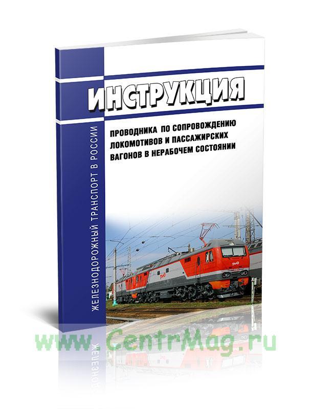 Инструкция проводника по сопровождению локомотивов и пассажирских вагонов в нерабочем состоянии