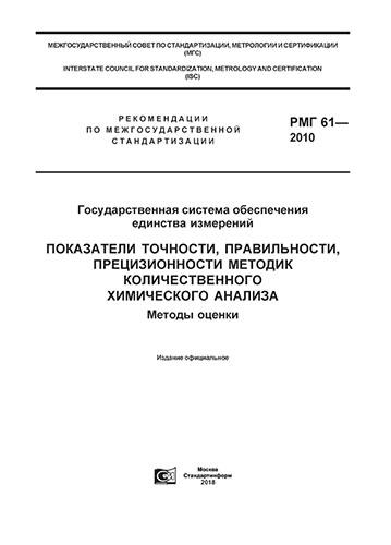 РМГ 61-2010 Государственная система обеспечения единства измерений. Показатели точности, правильности, прецизионности методик количественного химического анализа. Методы оценки 2020 год. Последняя редакция