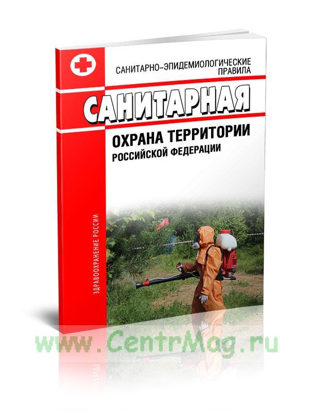 СП 3.4.2318-08 Санитарная охрана территории РФ 2020 год. Последняя редакция