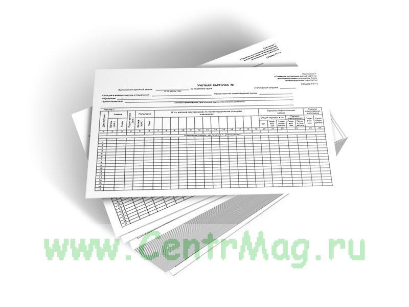 Учетная карточка (Форма ГУ-1)