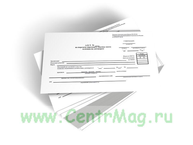 Акт на передачу (продажу), закупку скота и птицы по договорам (Форма №СП-46)
