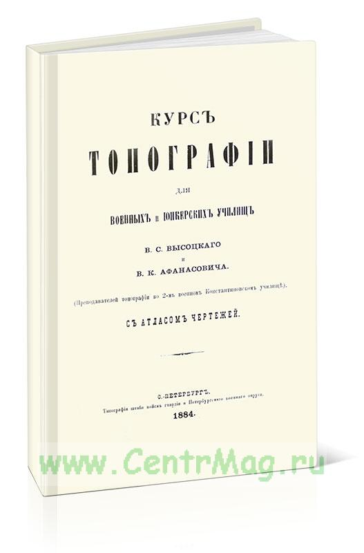 Курс топографии для военных и юнкерских училищ