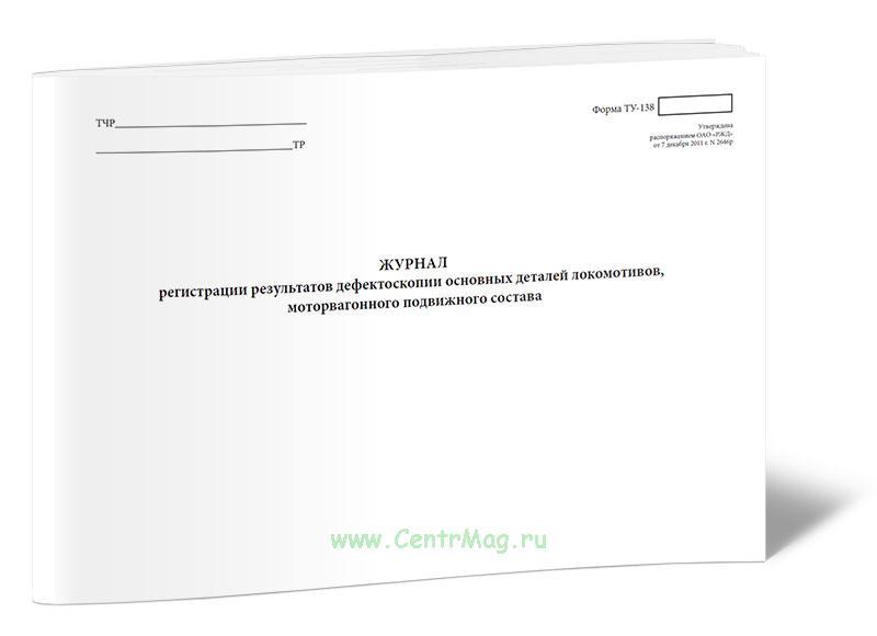 Журнал регистрации результатов дефектоскопии основных деталей локомотивов, моторвагонного подвижного состава (Форма ТУ-138)