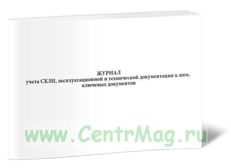 Журнал учета СКЗИ, эксплуатационной и технической документации к ним, ключевых документов