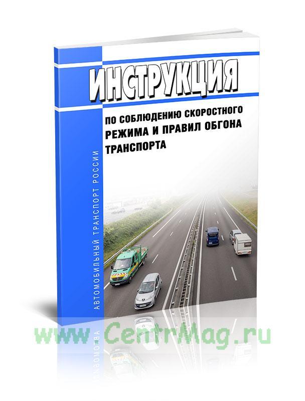 Инструкция по соблюдению скоростного режима и правил обгона транспорта