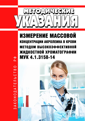МУК 4.1.3158-14 Измерение массовой концентрации акролеина в крови методом высокоэффективной жидкостной хроматографии 2020 год. Последняя редакция
