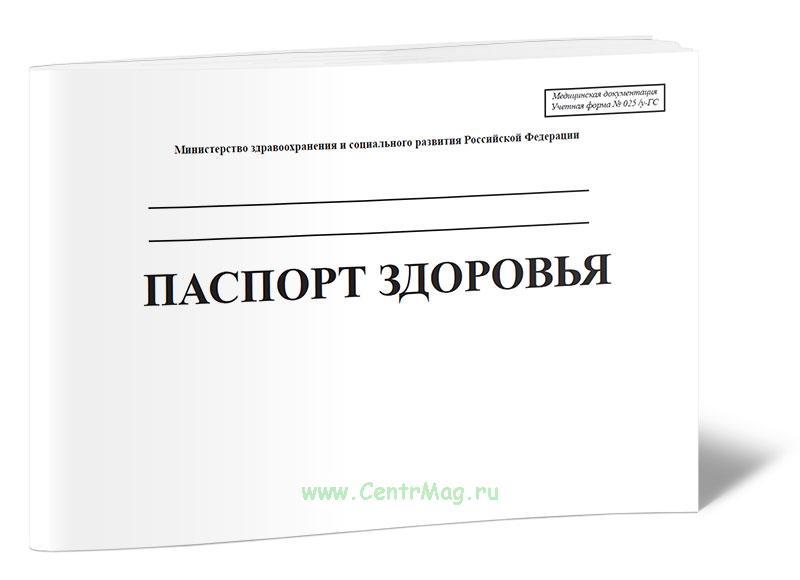 Паспорт здоровья (Учетная форма № 025/у-ГС)