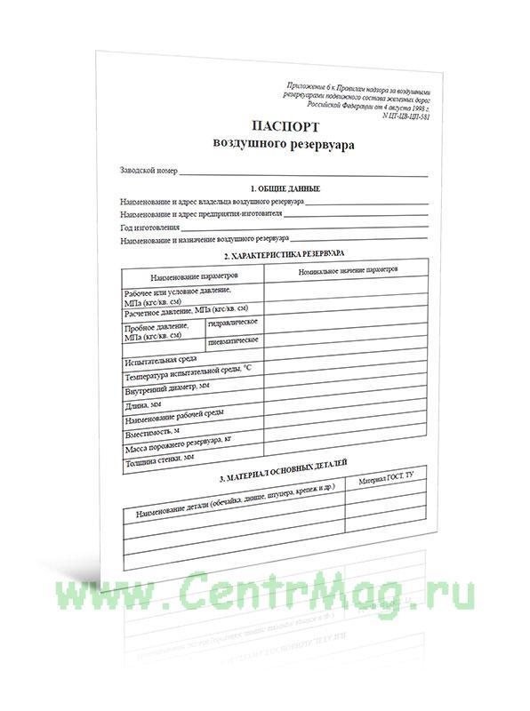 Паспорт воздушного резервуара (Приложение 6 к Правилам надзора за воздушными резервуарами подвижного состава железных дорог РФ. ЦТ-ЦВ-ЦП-581)