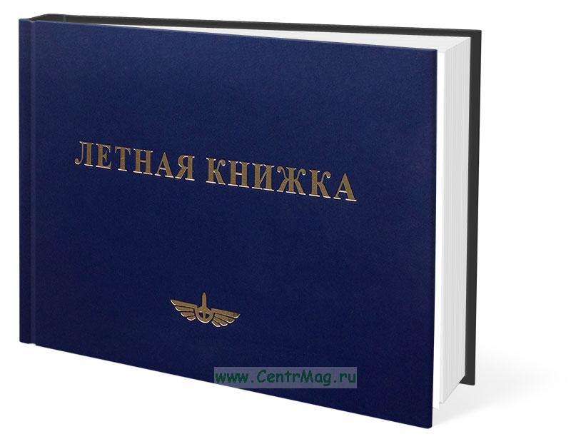 Летная книжка