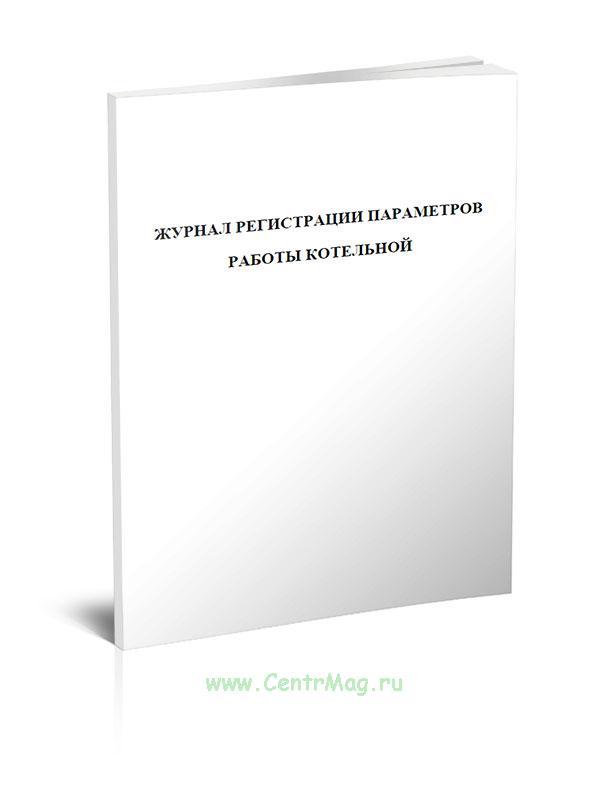 Журнал регистрации параметров работы котельной
