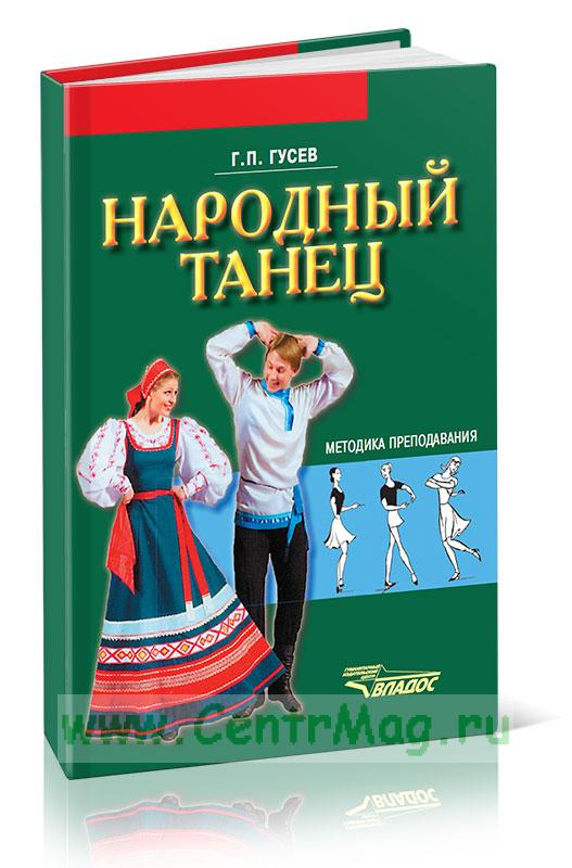 Народный танец: методика преподавания