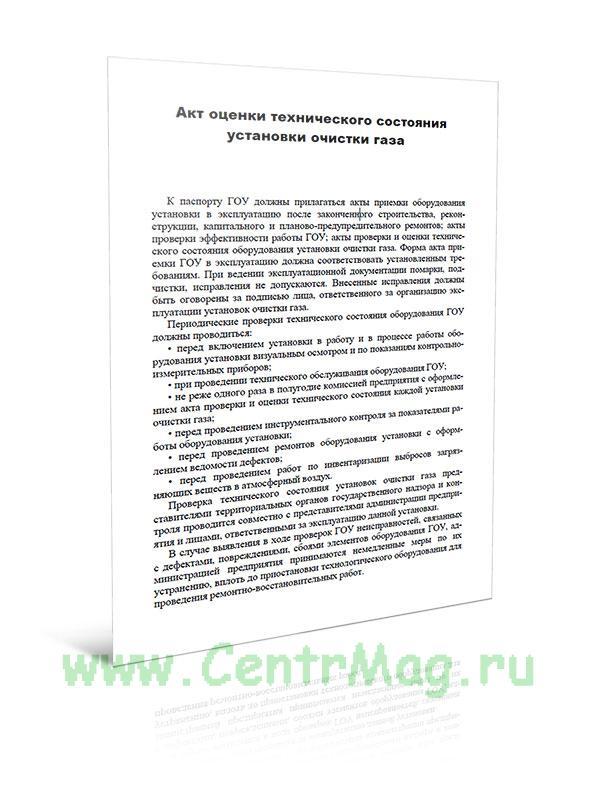 Акт оценки технического состояния установки очистки газа