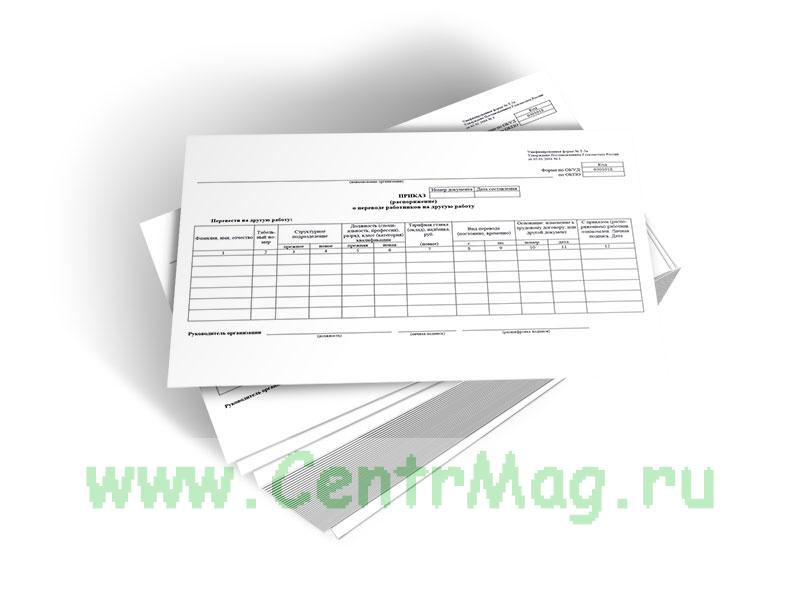 Приказ (распоряжение) о переводе работников на другую работу (Унифицированная форма № Т-5а, Форма по ОКУД 0301018)