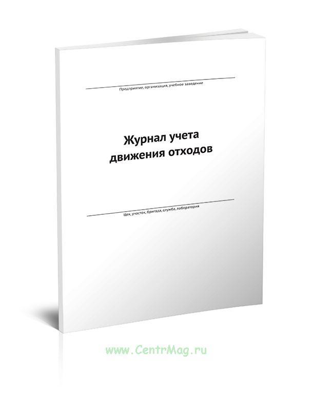 Журнал учета движения отходов