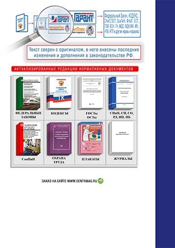 Приказ о назначении комиссии по проверке знаний руководителей, специалистов, рабочих, занятых эксплуатацией и обслуживанием опасных производственных объектов систем газораспределения и газопотребления