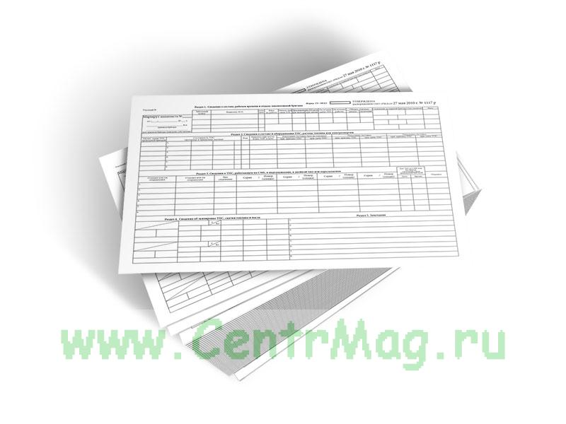 Маршрут машиниста (Форма ТУ-ЗВЦУ)