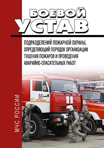 Боевой устав подразделений пожарной охраны, определяющий порядок организации тушения пожаров и проведения аварийно-спасательных работ 2019 год. Последняя редакция