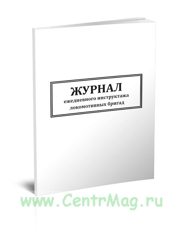 Журнал ежедневного инструктажа локомотивных бригад