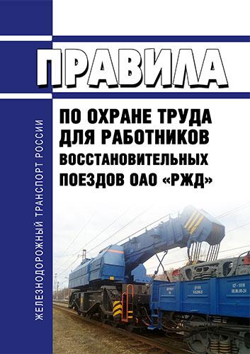 ПОТ РЖД-4100612-ЦРБ-090-2016 Правила по охране труда для работников восстановительных поездов ОАО