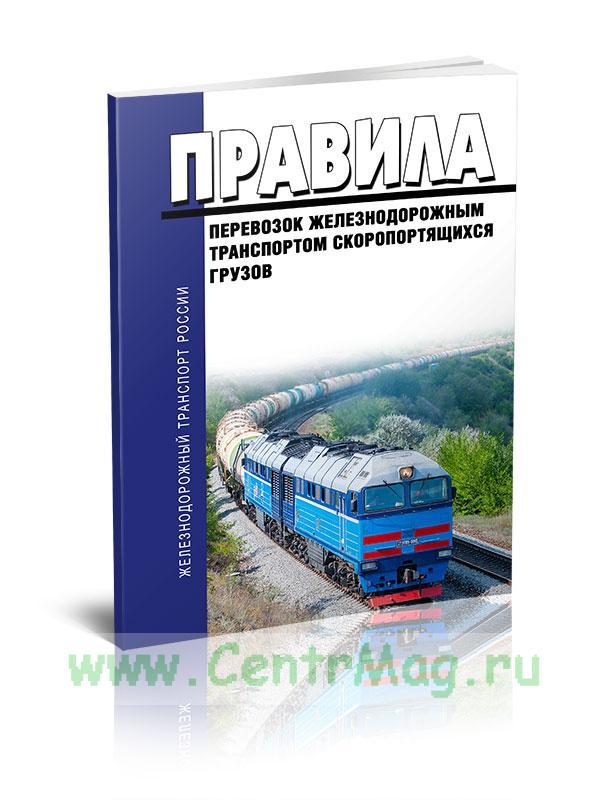 Правила перевозок железнодорожным транспортом скоропортящихся грузов 2019 год. Последняя редакция