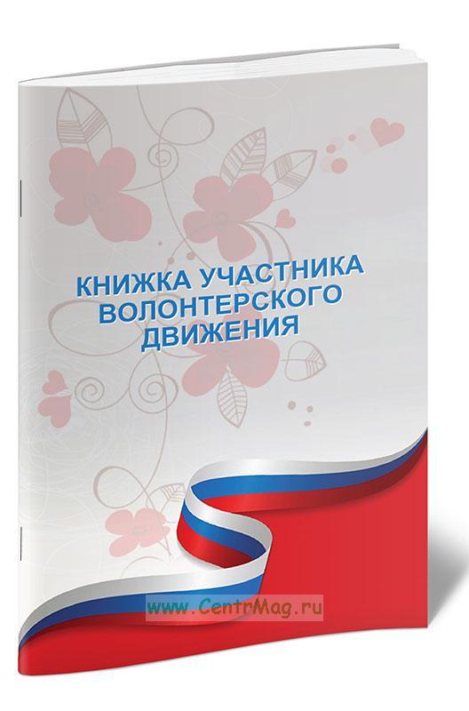Книжка участника волонтерского движения