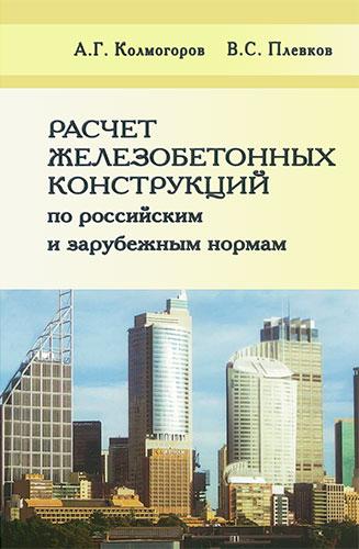 Расчет железобетонных конструкций по российским и зарубежным нормам: Учебное пособие