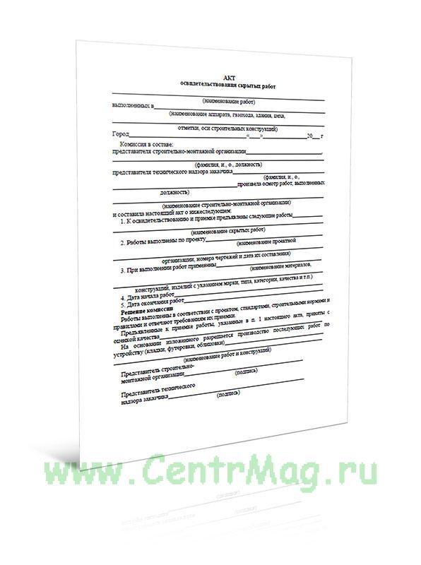 Акт освидетельствования скрытых работ ВСН 214-82