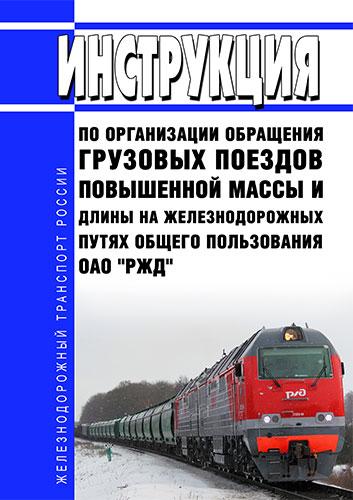 Инструкция по организации обращения грузовых поездов повышенной массы и длины на железнодорожных путях общего пользования ОАО