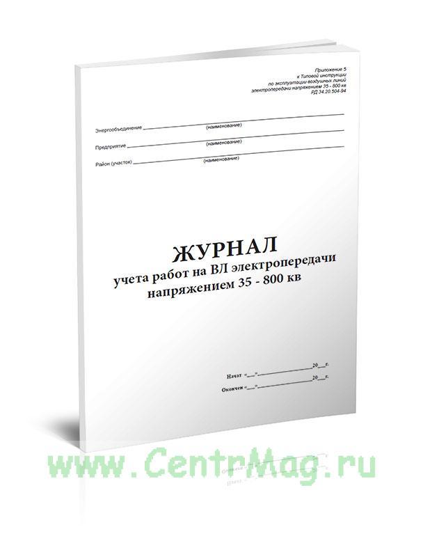 Журнал учета работ на ВЛ электропередачи напряжением 35 - 800 квВ