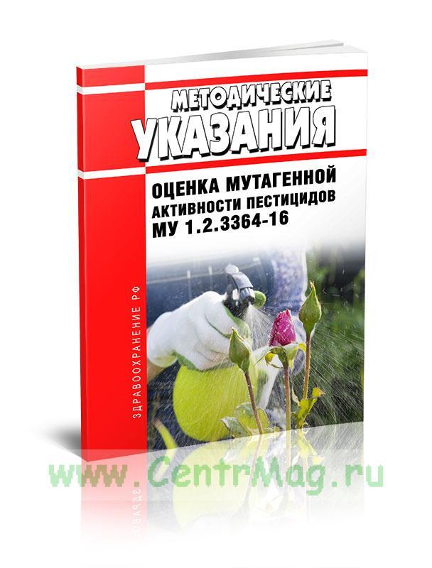МУ 1.2.3364-16 Оценка мутагенной активности пестицидов 2020 год. Последняя редакция